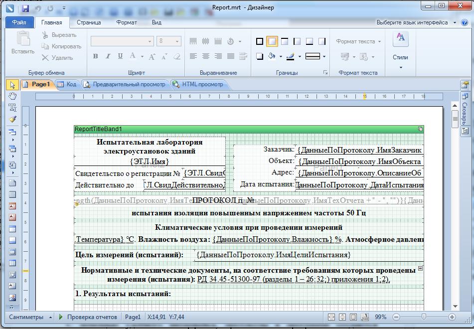 Дизайнер отчетов