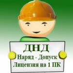 ДНД Наряд-Допуск - лицензия на 1 ПК