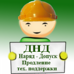 ДНД Наряд-Допуск - продление тех. поддержки на 1 ПК