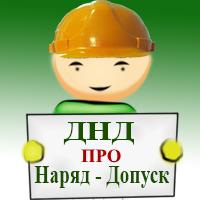 ДНД Наряд-Допуск ПРО - лицензия на 1 ПК (на одно рабочее место)