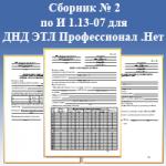 Сборник видов протоколов №2 - по инструкции И 1.13-07