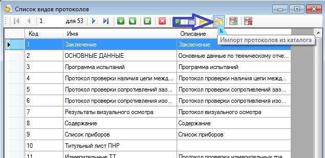 Импорт видов протоколов из каталога