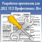 Разработка видов протоколов для ДНД ЭТЛ Профессионал .Нет