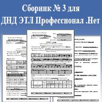Сборник видов протоколов №3