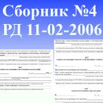 Сборник №4. РД 11-02-2006