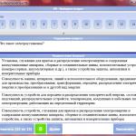 ДНД Электробезопасность и ТБ (Тестовая оболочка и Редактор тестов) - лицензия на 1 ПК