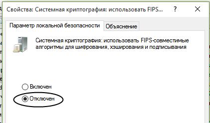 Отключение FIPS 2