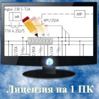 ДНД Конструктор Однолинейных Схем - лицензия на 1 ПК