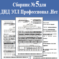 Сборник видов протоколов №5