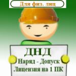 ДНД Наряд-Допуск ПРО (для физ. лиц) - лицензия на 1 ПК