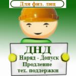 ДНД Наряд-Допуск ПРО - продление тех. поддержки на 1 ПК