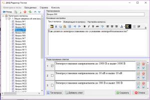 программа для тестирования по электробезопасности - редактор тестов