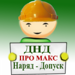 ДНД Наряд-Допуск ПРО МАКС лицензия на 1 ПК