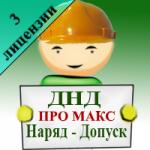 ДНД Наряд-Допуск ПРО МАКС 3 лицензии на 3 ПК