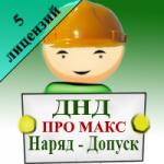 ДНД Наряд-Допуск ПРО МАКС - 5 лицензий на 5 ПК (на пять рабочих мест)