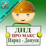 ДНД Наряд-Допуск ПРО МАКС - продление тех. поддержки на 1 ПК