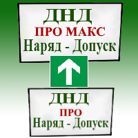 Переход с ДНД Наряд-Допуск ПРО на ДНД Наряд-Допуск ПРО МАКС на 1 лицензию