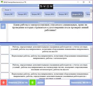 Программа для тестирования по электробезопасности