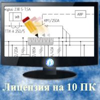 ДНД Конструктор Однолинейных Схем - лицензия на 10 ПК