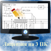 ДНД Конструктор Однолинейных Схем - лицензия на 3 ПК