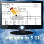 ДНД Конструктор Однолинейных Схем - лицензия на 5 ПК
