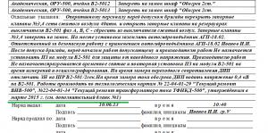 Опубликована новая версия ДНД Наряд-Допуск ПРО и ПРО МАКС - v.1.4.6