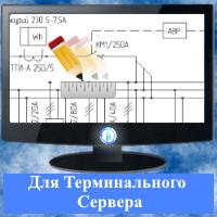 ДНД Конструктор Однолинейных Схем для Терминального Сервера