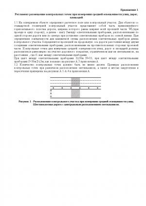 Протокол измерения освещенности в установках наружного освещения