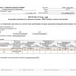 Протокол измерений освещенности в производственных, общественных и жилых помещениях
