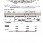 Протокол испытания отделителя (дисконектора) для ОПН с пропускной способностью 2-го класса разряда линии для сетей классов напряжения 3-110кВ частоты
