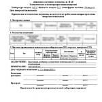 Протокол испытания вакуумного контактора до 10 кВ