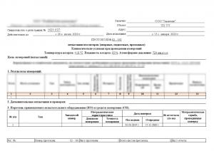 Протокол испытания изоляторов (опорных, подвесных, проходных)