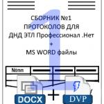 Сборник протоколов №1