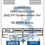 Сборник протоколов №3
