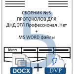 Сборник протоколов №5