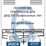 Сборник протоколов №6