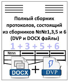 Полный сборник протоколов для ДНД ЭТЛ Профессионал .Нет, состоящий из сборников №№1,3,5 и 6 (DVP и DOCX файлы)