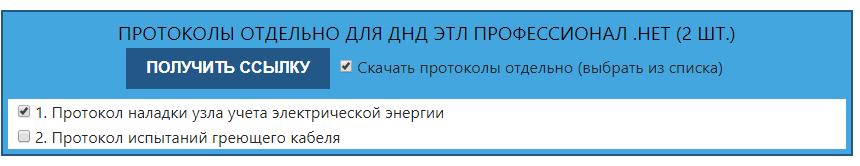 Сразу 2 хороших новости для пользователей ДНД ЭТЛ Профессионал .Нет