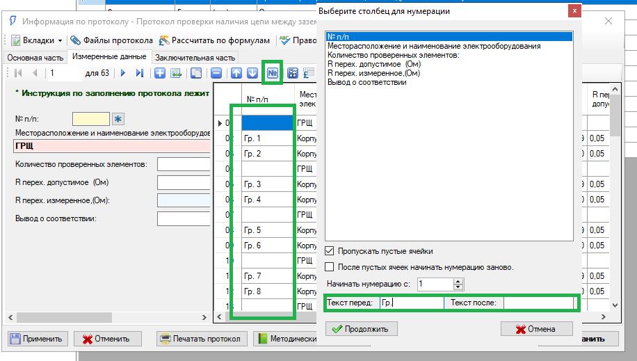 Опубликована новая версия ДНД ЭТЛ Профессионал .Нет v.5.3.8 + Обновлены некоторые протоколы в стандартном сборнике