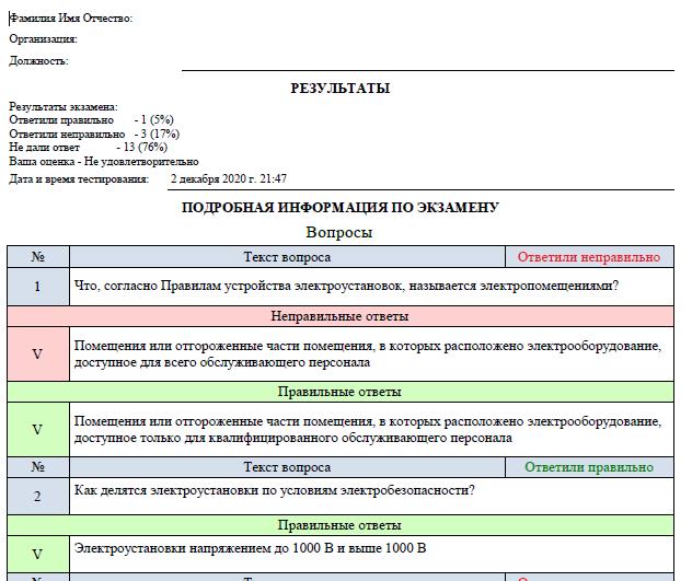 Опубликована новая версия ДНД Электробезопасность и ТБ v.1.0.5