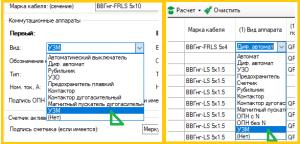 Опубликована новая версия ДНД Конструктор Однолинейных Схем - v.1.0.12